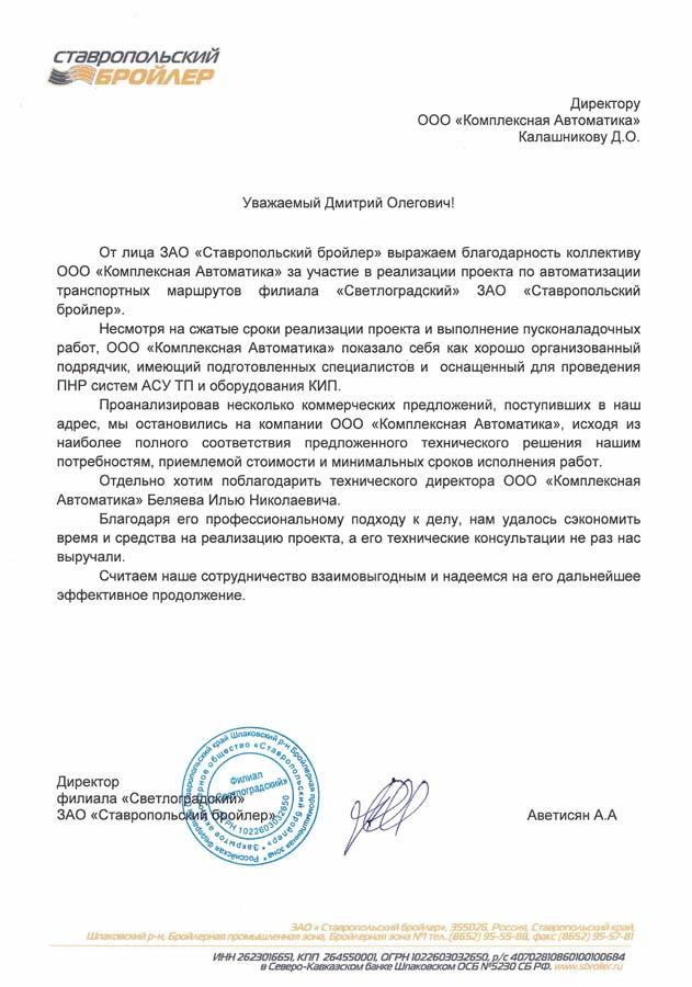 НКУ сборка, АСУ ТП проектирование, ПО